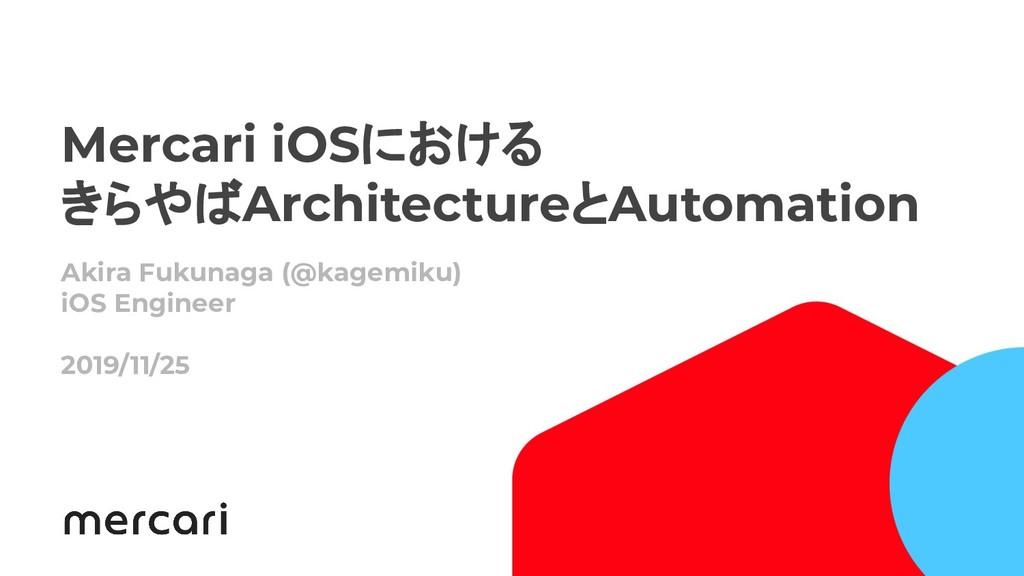 1 Mercari iOSにおける きらやばArchitectureとAutomation A...