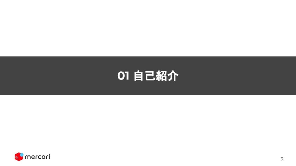 3 01 自己紹介