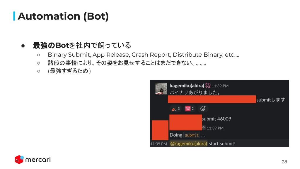 28 ● 最強のBotを社内で飼っている ○ Binary Submit, App Relea...