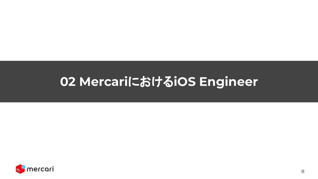 8 02 MercariにおけるiOS Engineer