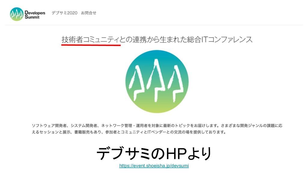 デブサミのHPより https://event.shoeisha.jp/devsumi
