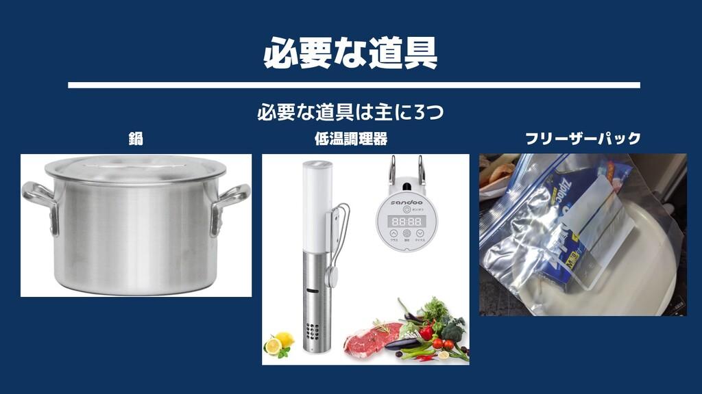 必要な道具 必要な道具は主に3つ 鍋 低温調理器 フリーザーパック
