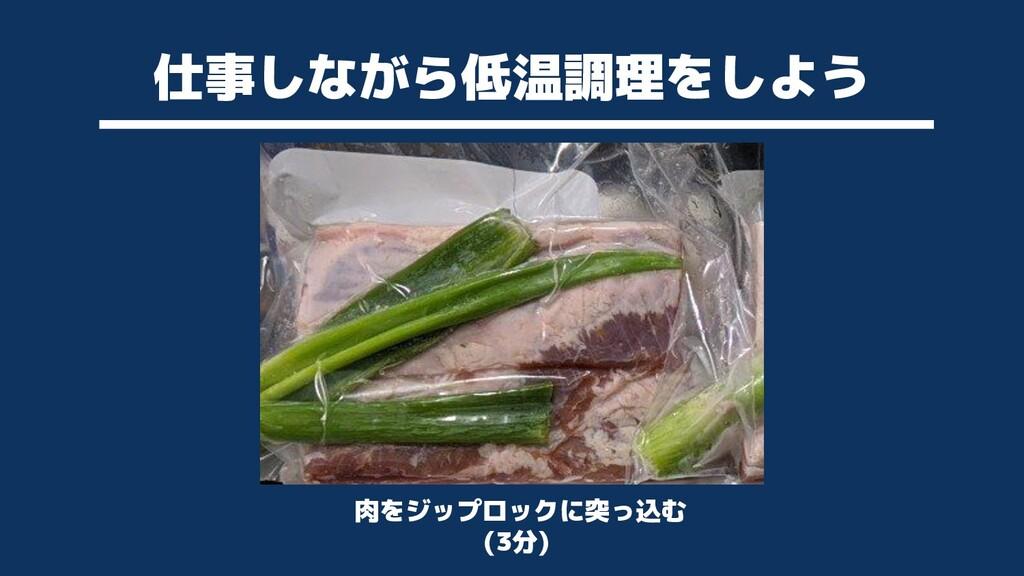 仕事しながら低温調理をしよう 肉をジップロックに突っ込む (3分)