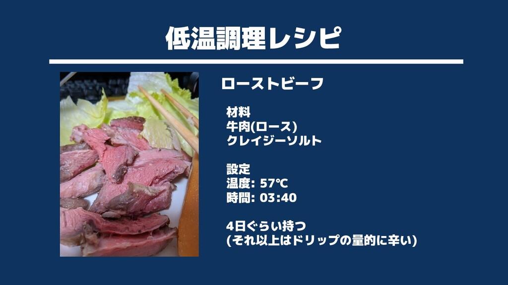 低温調理レシピ ローストビーフ 材料 牛肉(ロース) クレイジーソルト 設定 温度: 57℃ ...