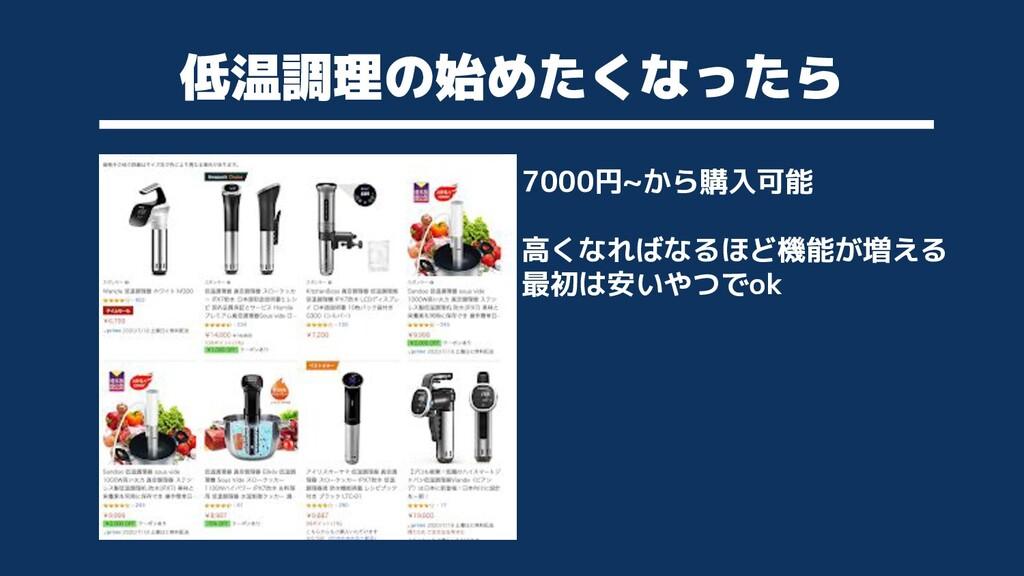 低温調理の始めたくなったら 7000円~から購入可能 高くなればなるほど機能が増える 最初は安...