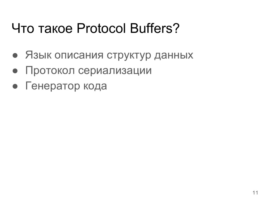 Что такое Protocol Buffers? ● Язык описания стр...