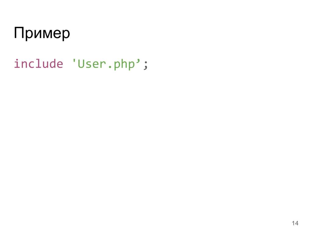 Пример include 'User.php'; 14