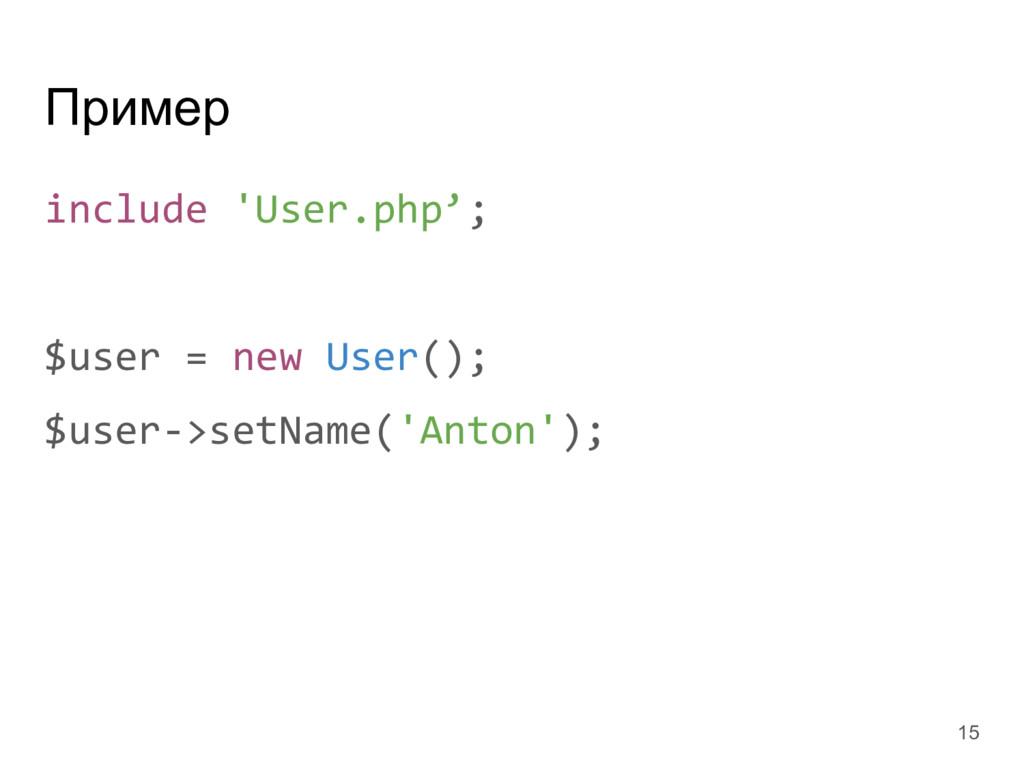 Пример include 'User.php'; $user = new User(); ...