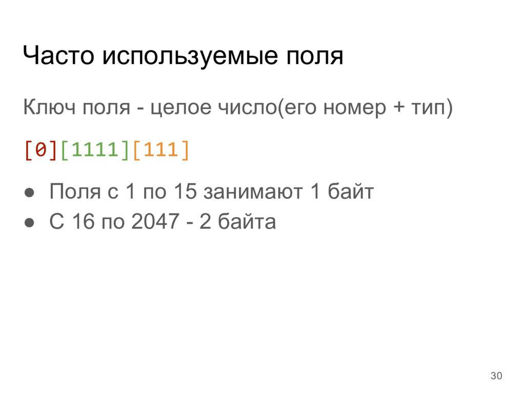 Часто используемые поля Ключ поля - целое число...