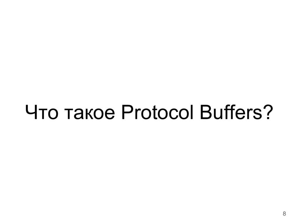 Что такое Protocol Buffers? 8
