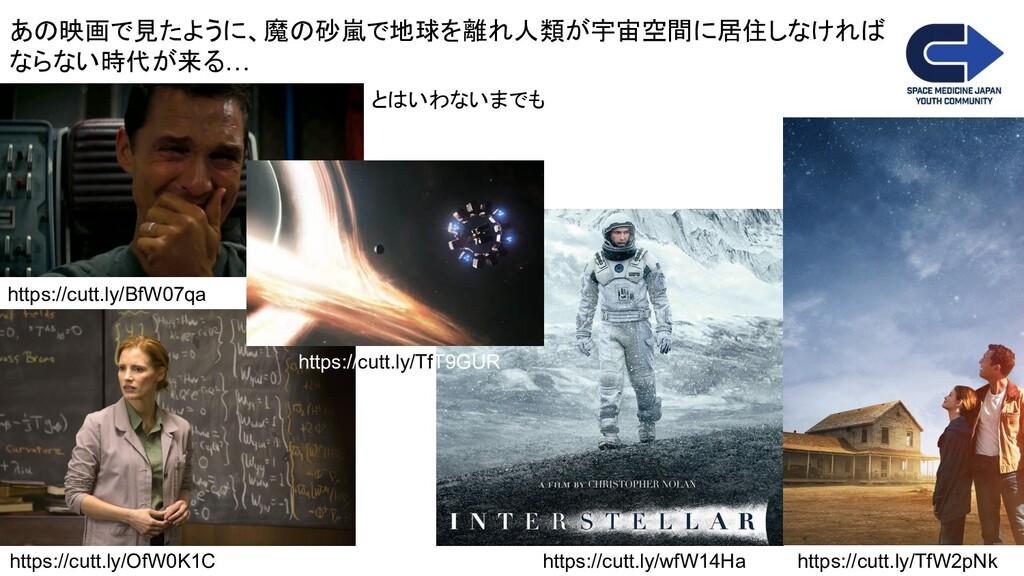 あの映画で見たように、魔の砂嵐で地球を離れ人類が宇宙空間に居住しなければ ならない時代が来る…...