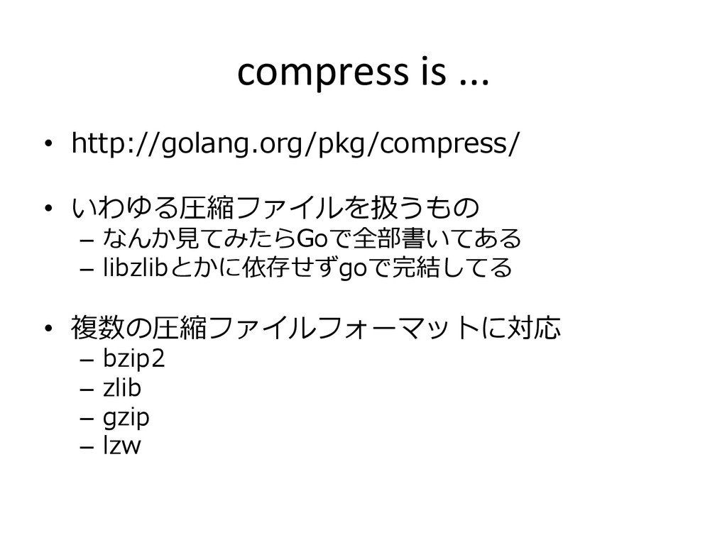 compress	