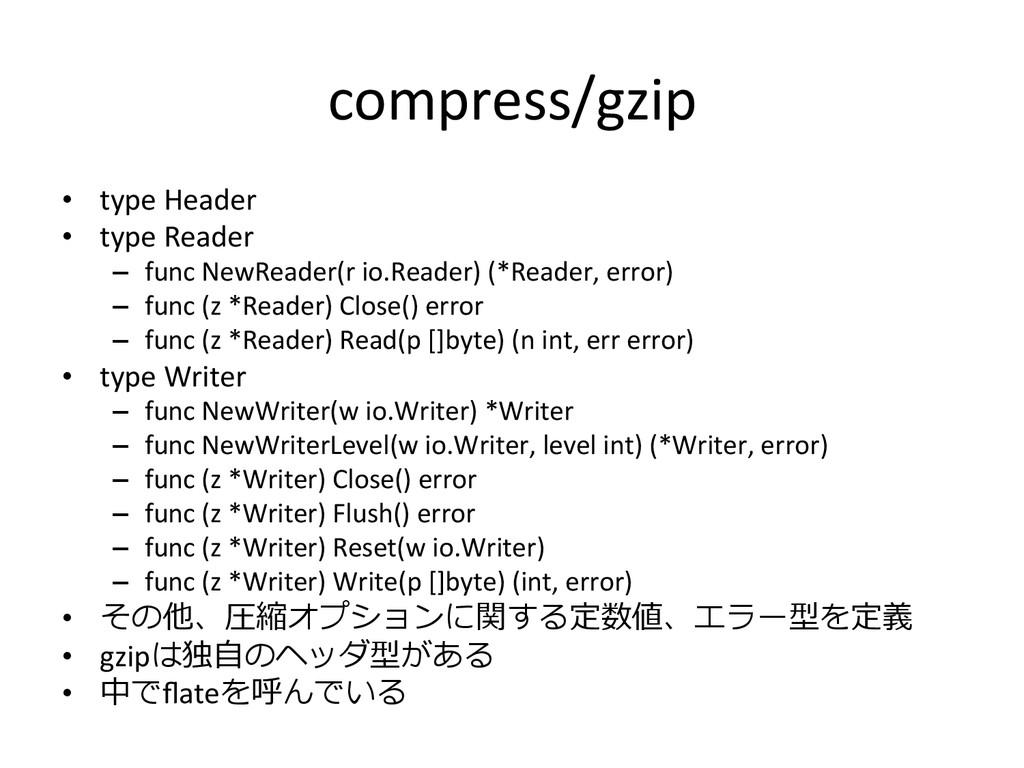 compress/gzip • type Header  • type ...