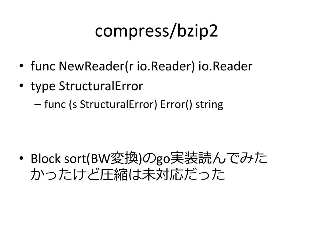 compress/bzip2 • func NewReader(r io.Rea...