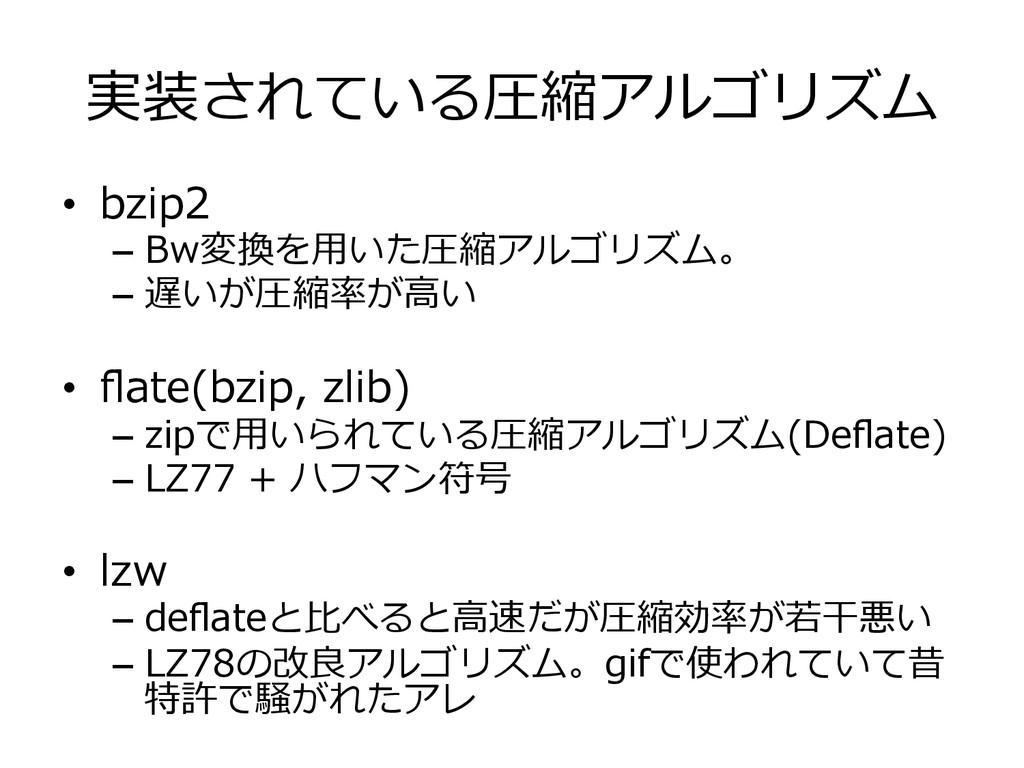 実装されている圧縮アルゴリズム • bzip2 – Bw変換を⽤用いた圧縮アルゴリズム。 ...