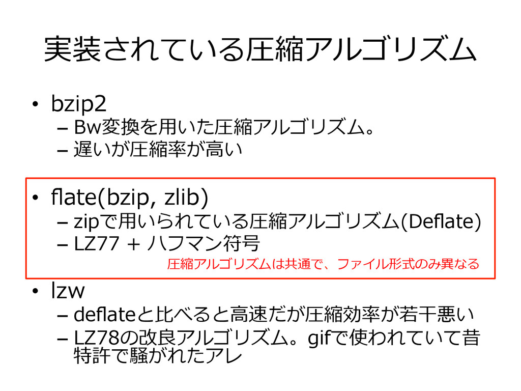 • bzip2 – Bw変換を⽤用いた圧縮アルゴリズム。 – 遅いが圧縮率率率が⾼高い ...