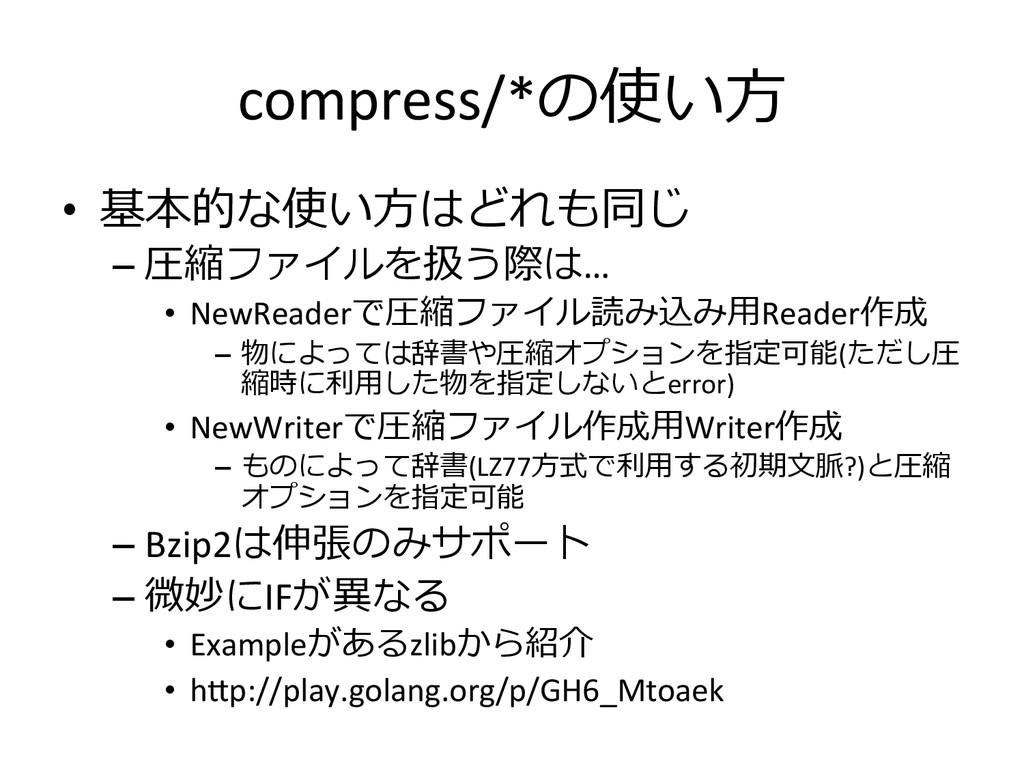 compress/*の使い⽅方 • 基本的な使い⽅方はどれも同じ  –圧縮ファイルを...