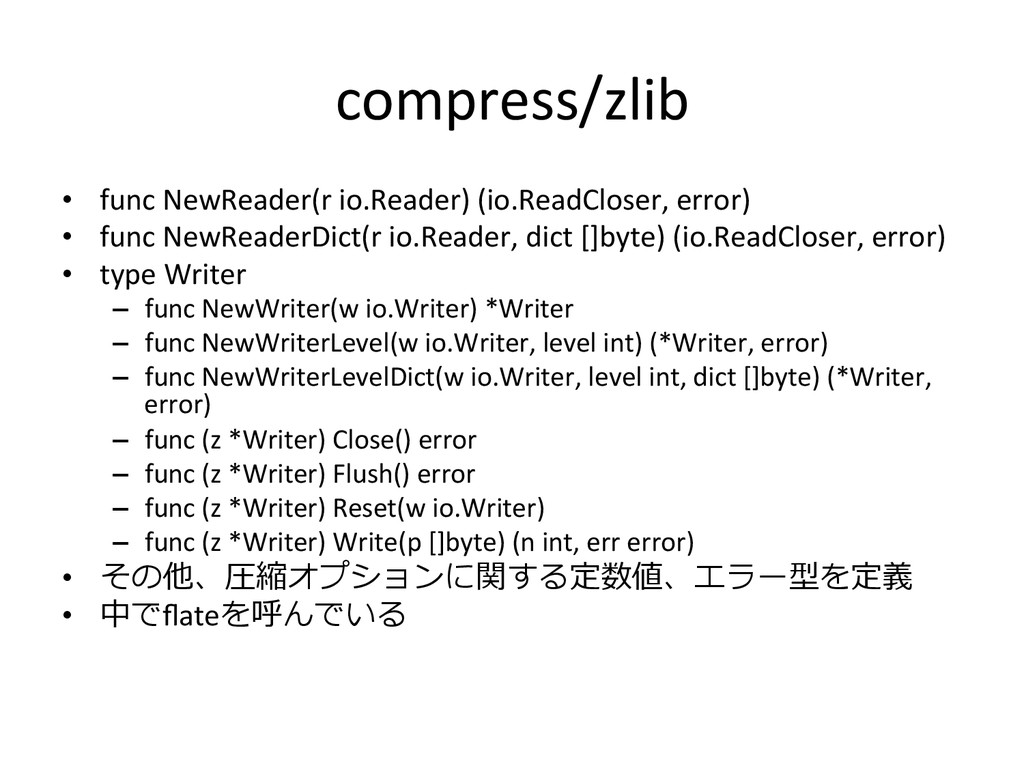 compress/zlib • func NewReader(r io.Read...
