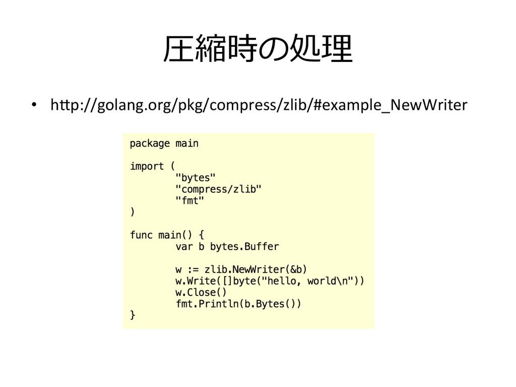 圧縮時の処理理 • h9p://golang.org/pkg/compress/zlib/#...