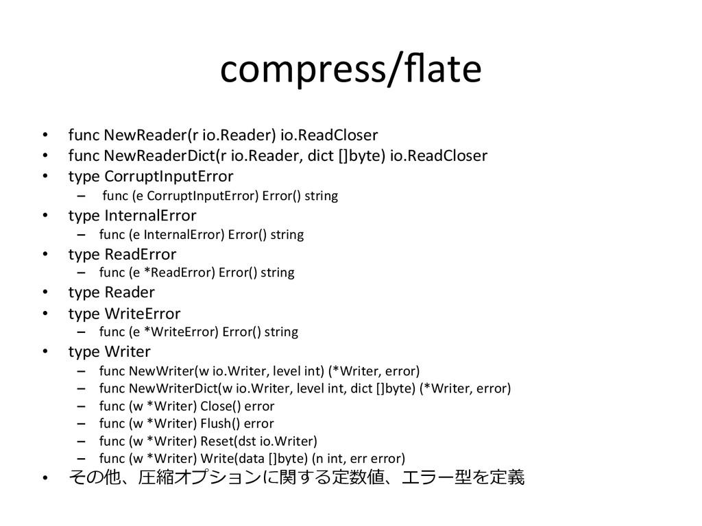 compress/flate • func NewReader(r io.Read...
