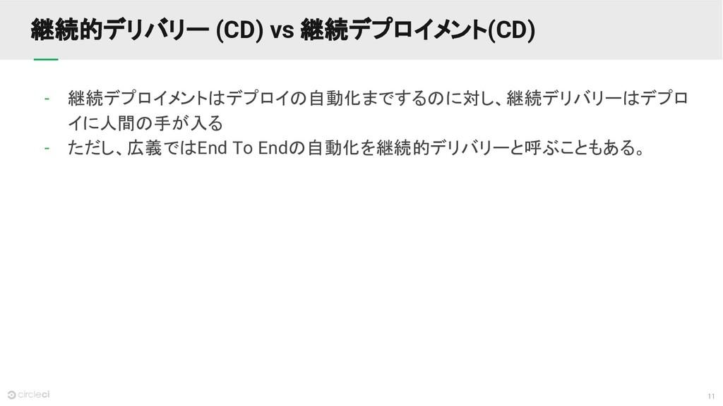 11 継続的デリバリー (CD) vs 継続デプロイメント(CD) - 継続デプロイメントはデ...