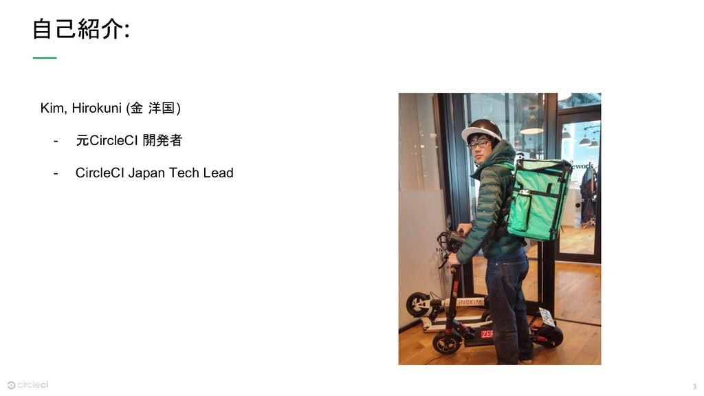 3 自己紹介: Kim, Hirokuni (金 洋国) - 元CircleCI 開発者 - ...