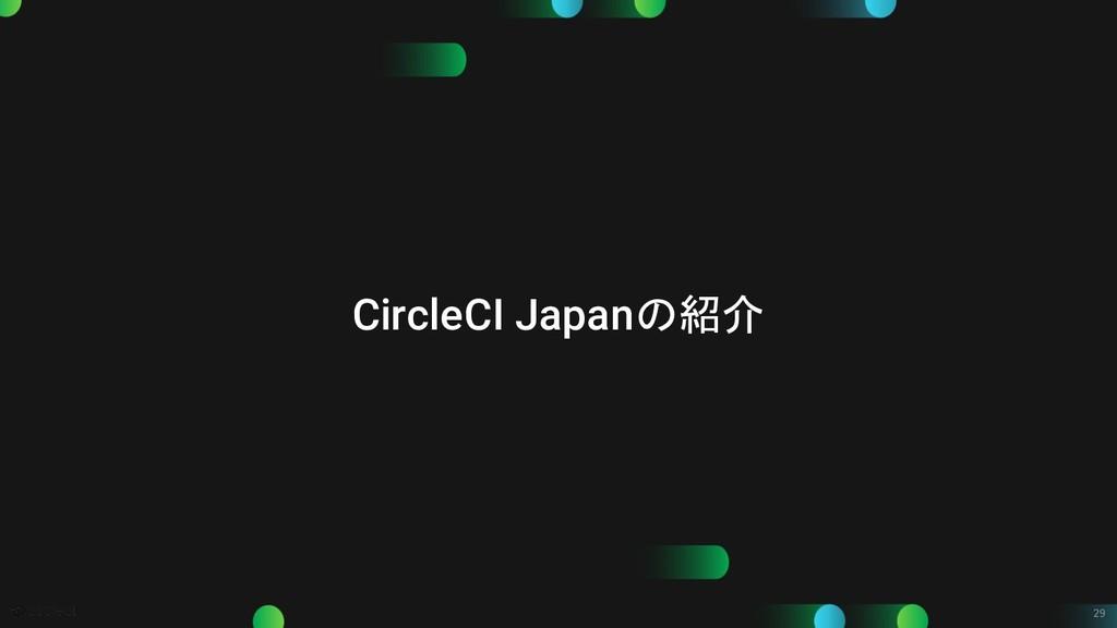 29 CircleCI Japanの紹介