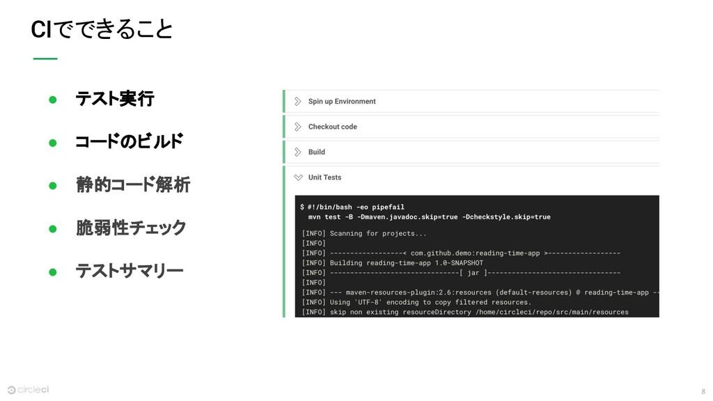 8 CIでできること ● テスト実行 ● コードのビルド ● 静的コード解析 ● 脆弱性チェッ...