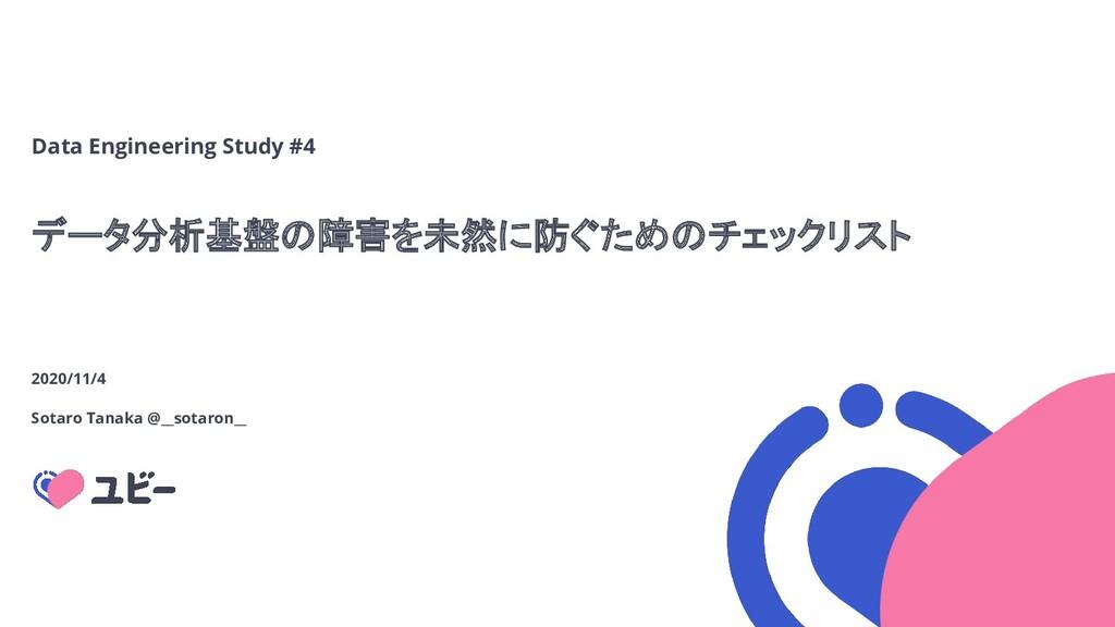 データ分析基盤の障害を未然に防ぐためのチェックリスト 2020/11/4 Sotaro Tan...