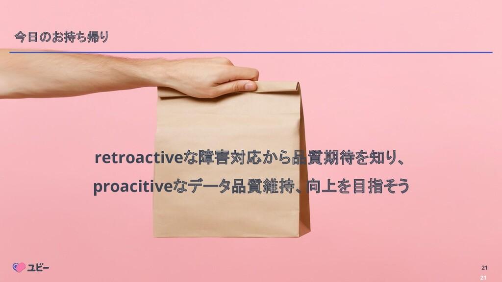 21 今日のお持ち帰り retroactiveな障害対応から品質期待を知り、 proaciti...