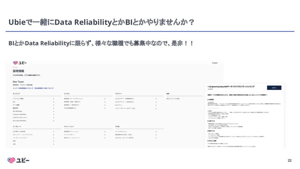 22 Ubieで一緒にData ReliabilityとかBIとかやりませんか? BIとかDa...