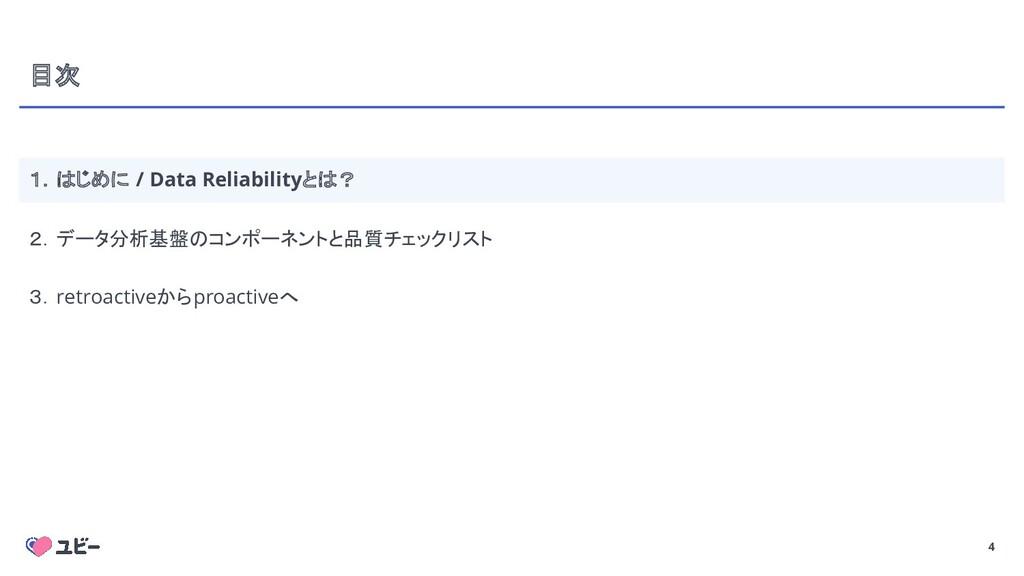 4 目次 1.はじめに / Data Reliabilityとは? 2.データ分析基盤のコンポ...