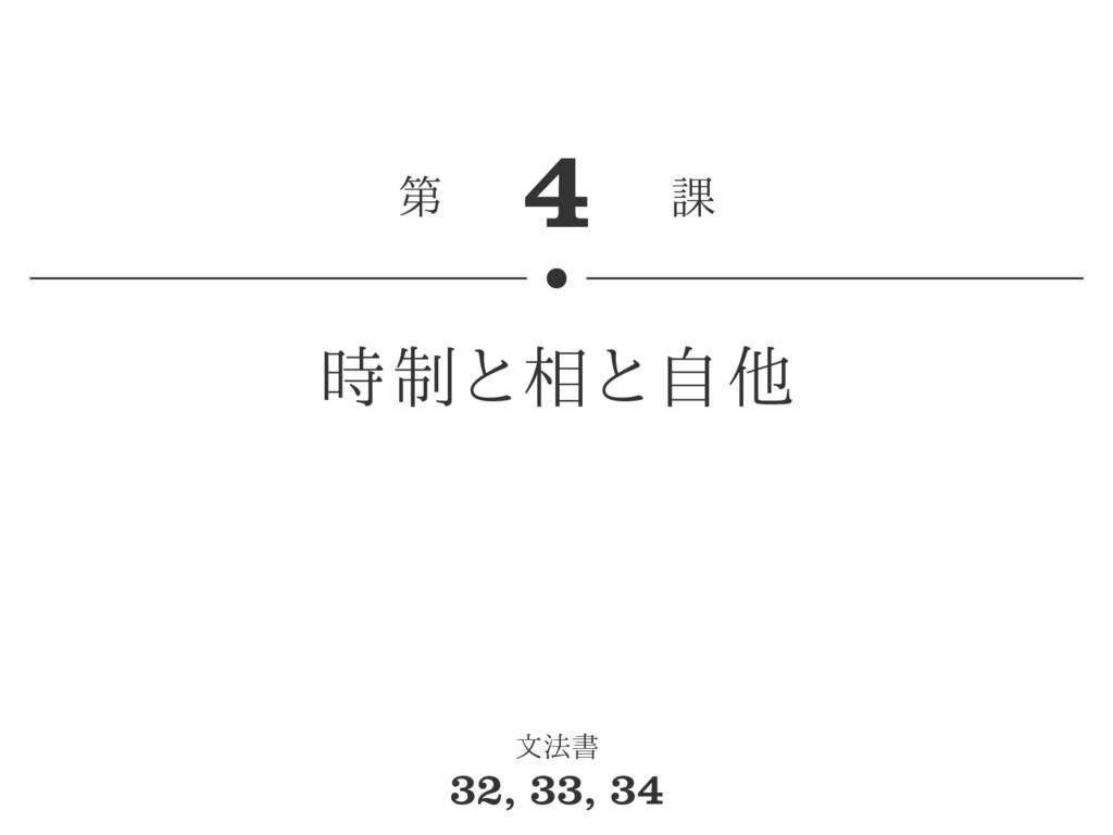 4 第 課 時制と相と自他 文法書 32, 33, 34