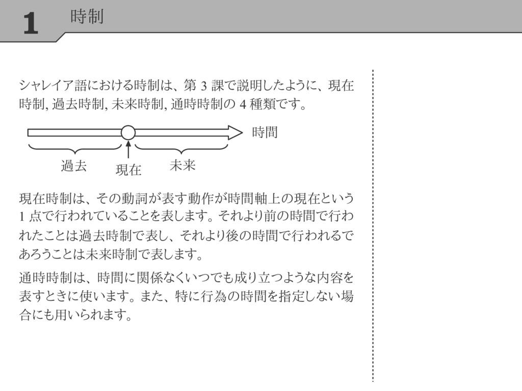 1 時制 シャレイア語における時制は、 第 3 課で説明したように、 現在 時制, 過去時制,...