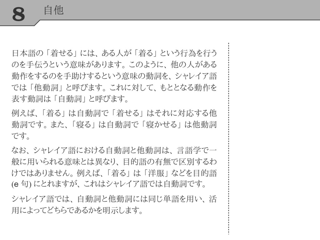 8 自他 日本語の 「着せる」 には、 ある人が 「着る」 という行為を行う のを手伝うという...