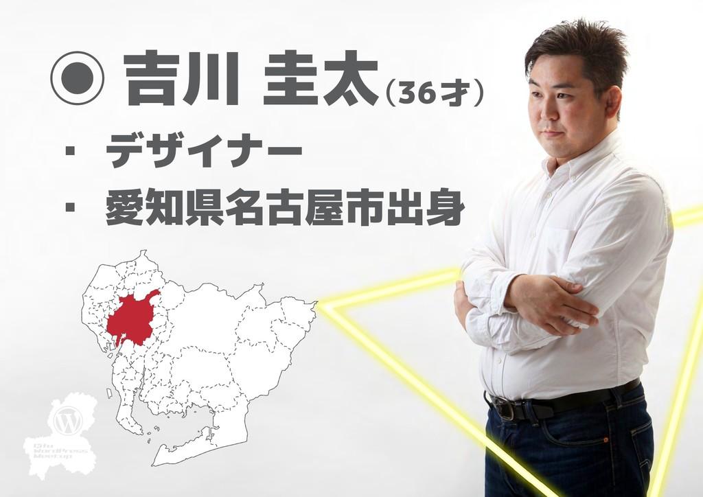 ‒吉川 圭太 (36才) ・ デザイナー ・ 愛知県名古屋市出身
