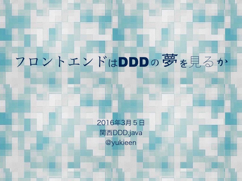 ϑϩϯτΤϯυはDDDの夢をݟΔか ݄̑ ؔ%%%KBWB !ZVLJF...