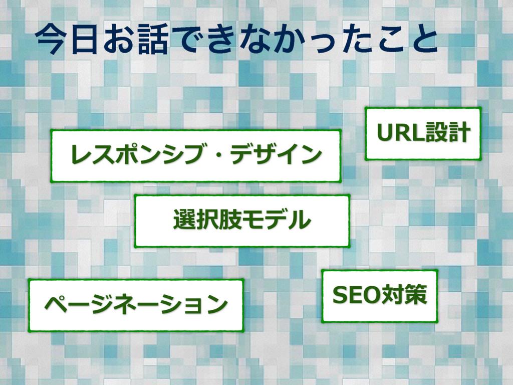 ࠓ͓Ͱ͖ͳ͔ͬͨ͜ͱ レスポンシブ・デザイン SEO対策 ページネーション 選択肢モデル ...