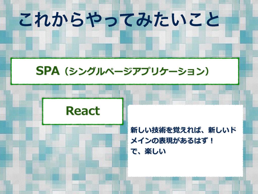 ͜Ε͔ΒͬͯΈ͍ͨ͜ͱ SPA(シングルページアプリケーション) React 新しい技術を覚...
