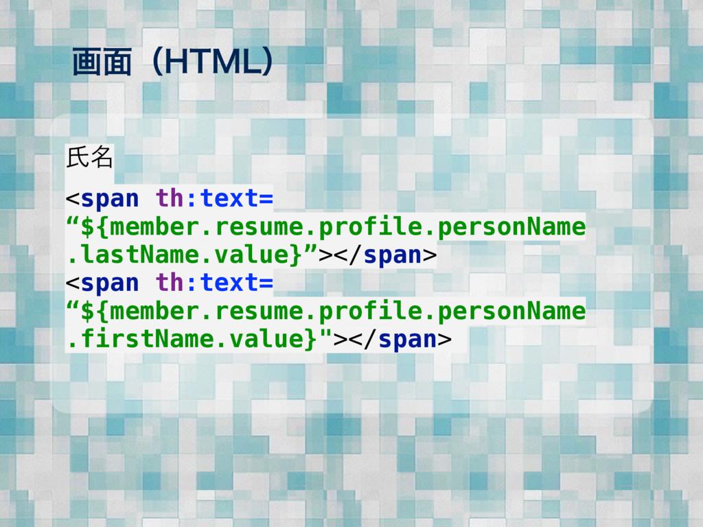 """ࢯ໊ <span th:text= """"${member.resume.profile.p..."""