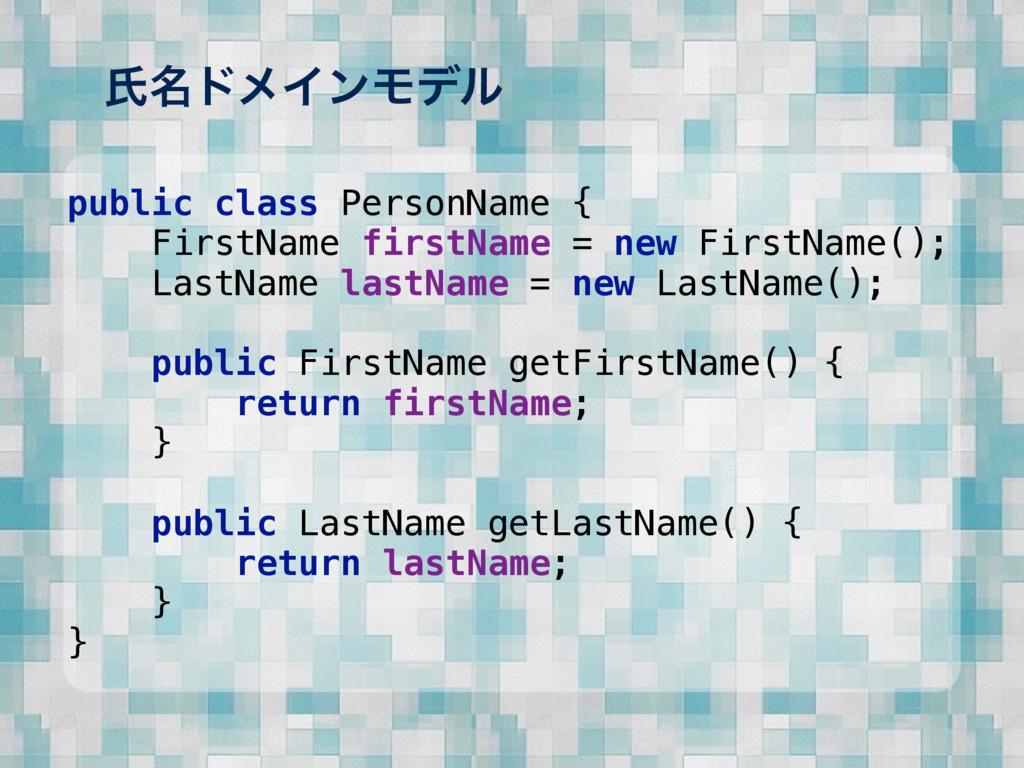 ࢯ໊υϝΠϯϞσϧ public class PersonName { FirstName ...