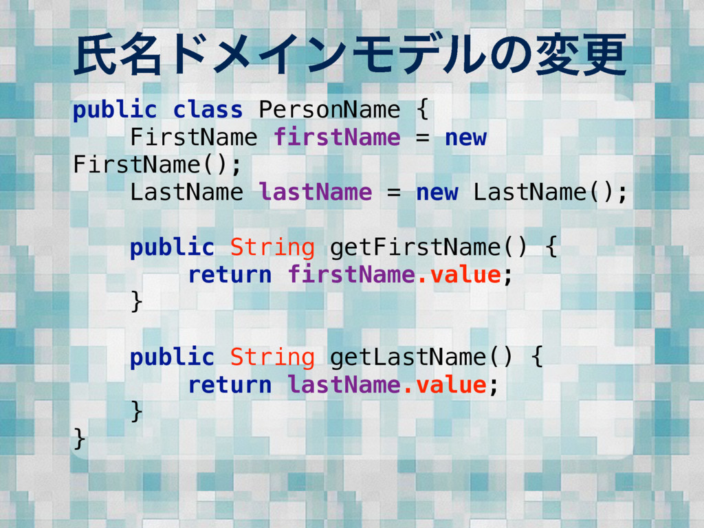ࢯ໊υϝΠϯϞσϧͷมߋ public class PersonName { FirstNa...