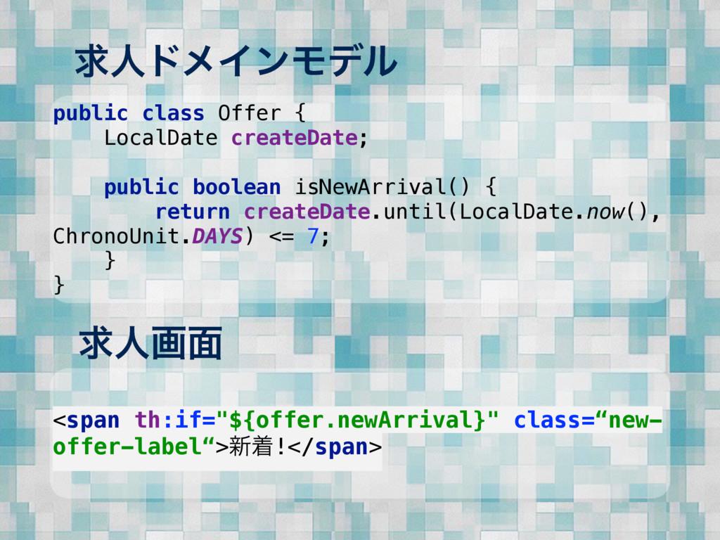 ٻਓυϝΠϯϞσϧ public class Offer { LocalDate creat...