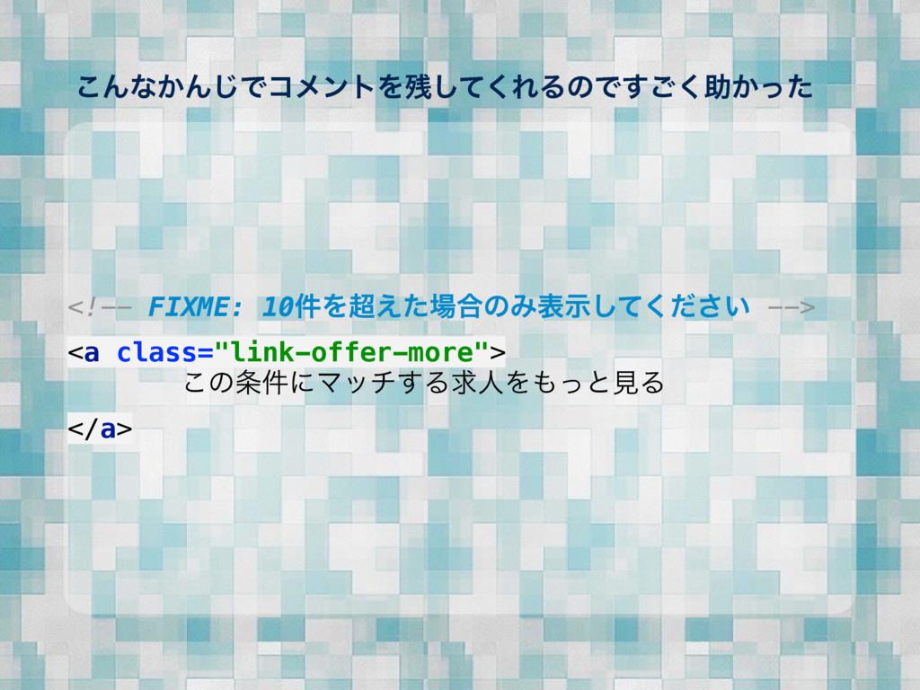 ͜Μͳ͔Μ͡ͰίϝϯτΛͯ͘͠ΕΔͷͰ͘͢͝ॿ͔ͬͨ <!-- FIXME: 10݅Λ͑ͨ...