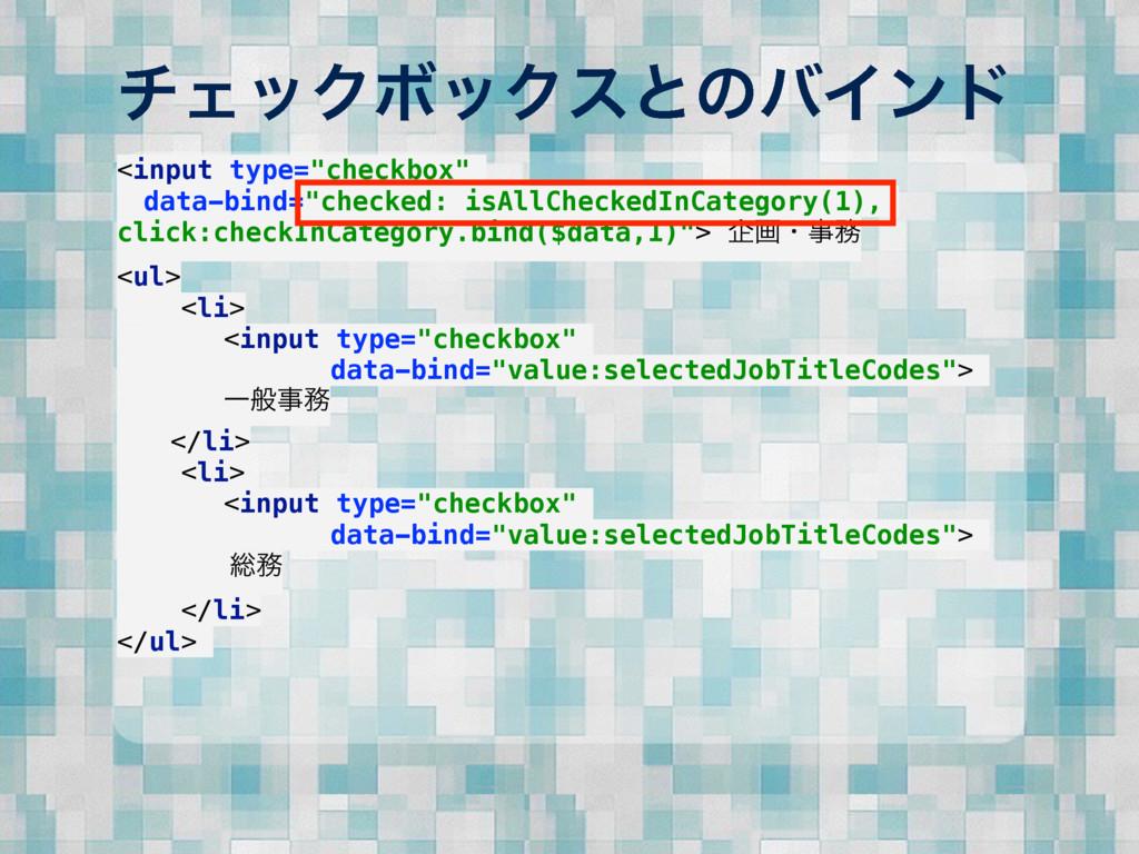"""νΣοΫϘοΫεͱͷόΠϯυ <input type=""""checkbox"""" ɹdata-bin..."""