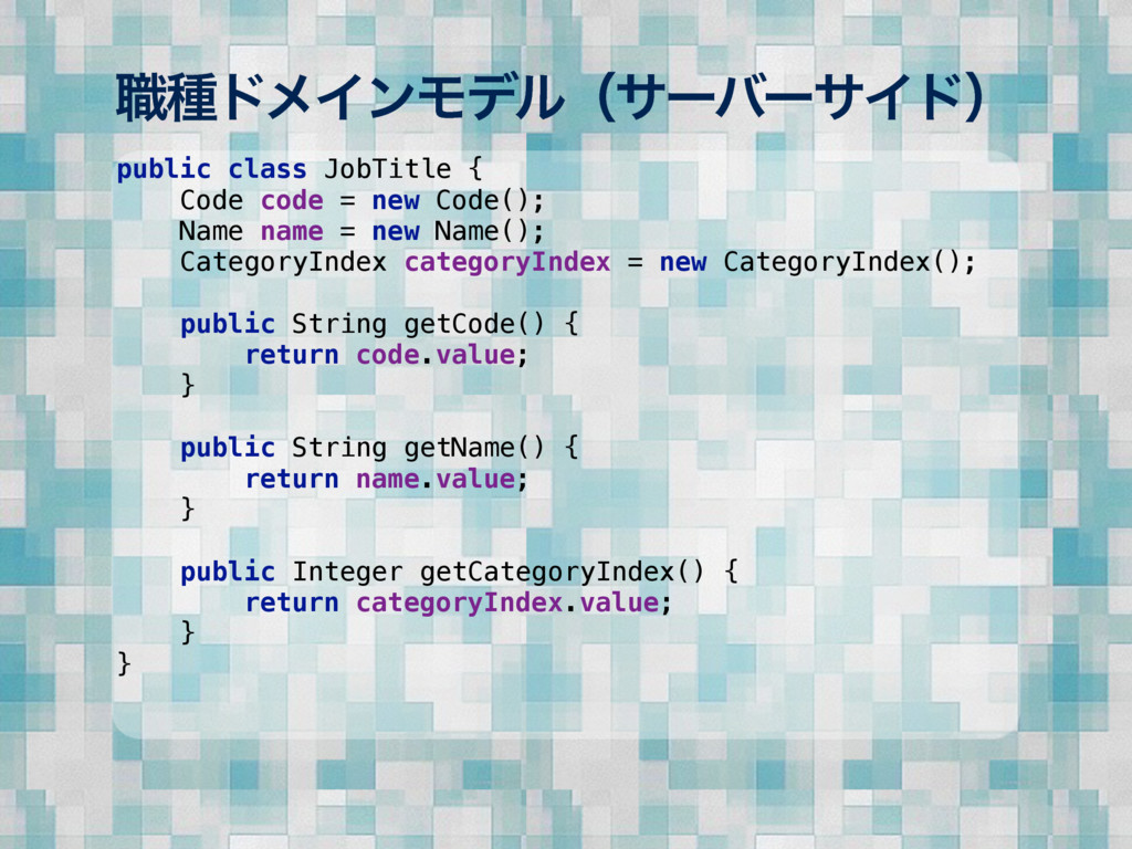 ৬छυϝΠϯϞσϧʢαʔόʔαΠυʣ public class JobTitle { Cod...