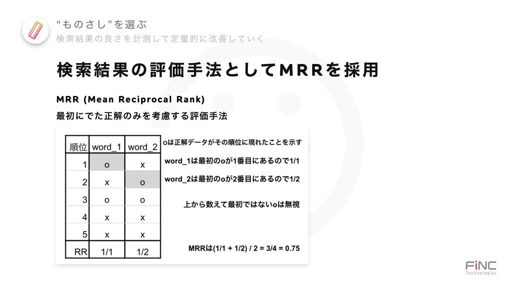 MRR (Mean Reciprocal Rank) ࠷ॳʹͰͨਖ਼ղͷΈΛߟྀ͢ΔධՁख๏ ݕ...