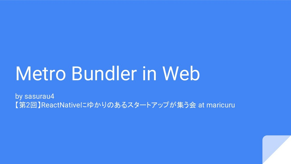 Metro Bundler in Web by sasurau4 【第2回】ReactNati...