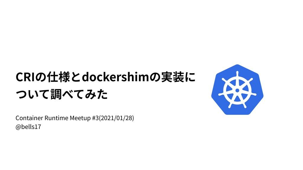 CRIの仕様とdockershimの実装に ついて調べてみた Container Runtim...