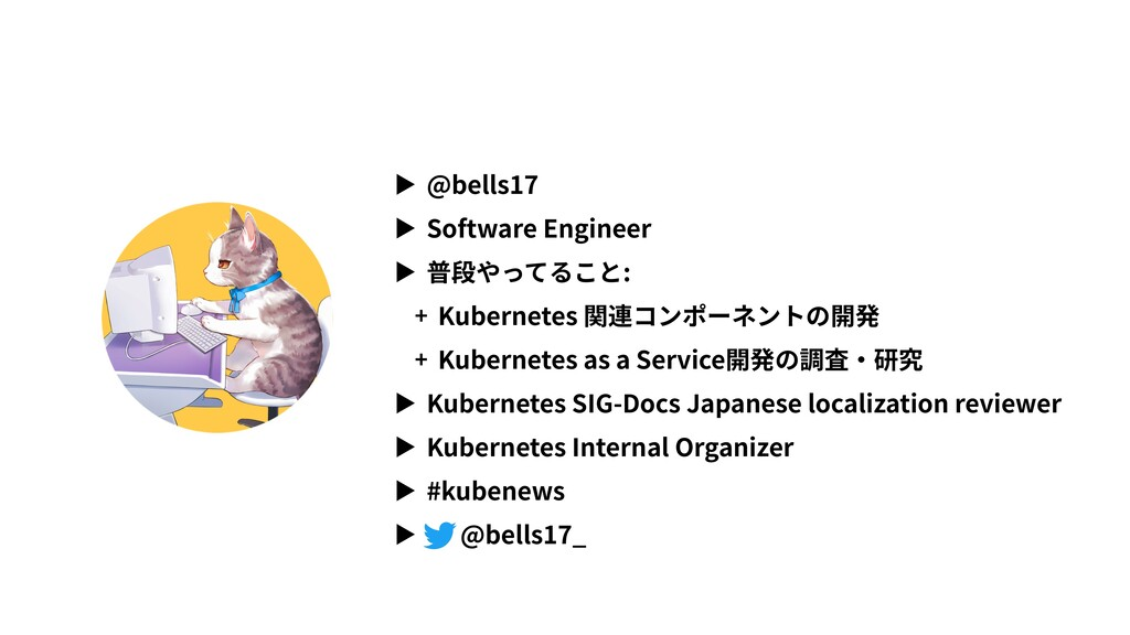 ▶ @bells17 ▶ Software Engineer ▶ 普段やってること: + Ku...